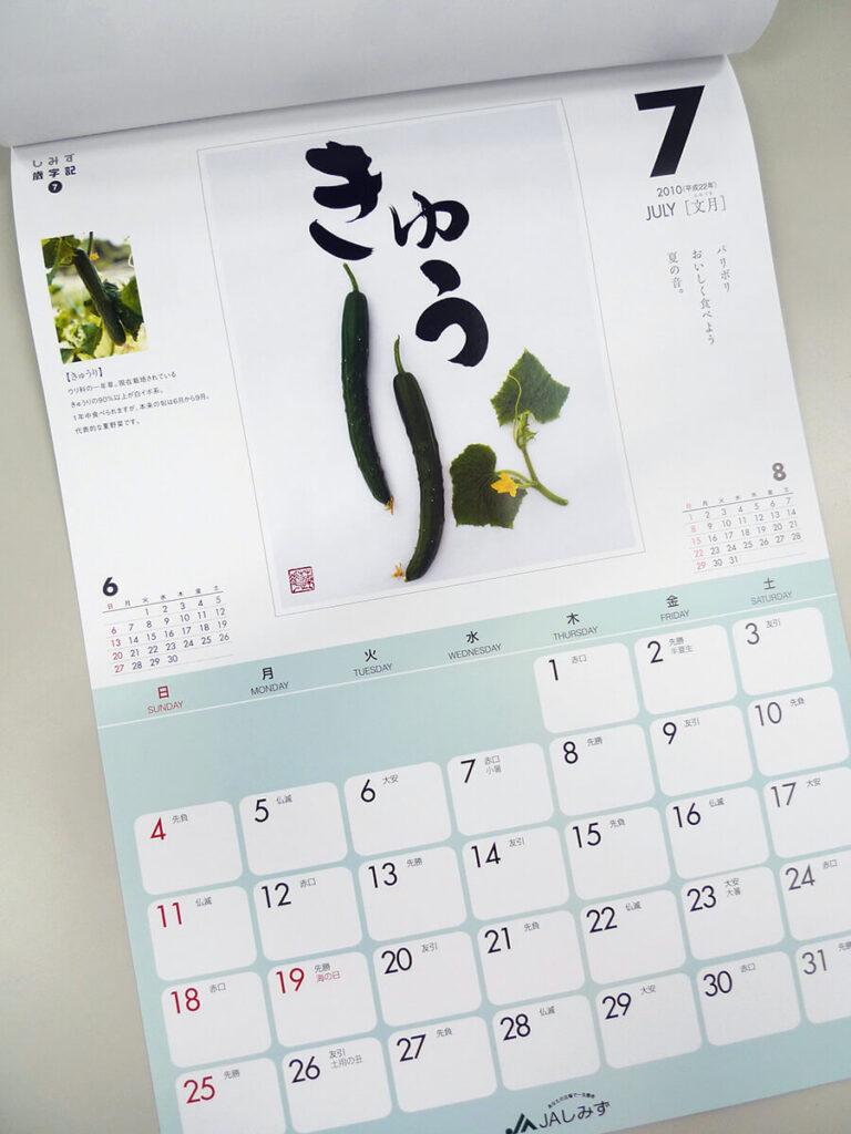 カレンダー(JAしみず 様)