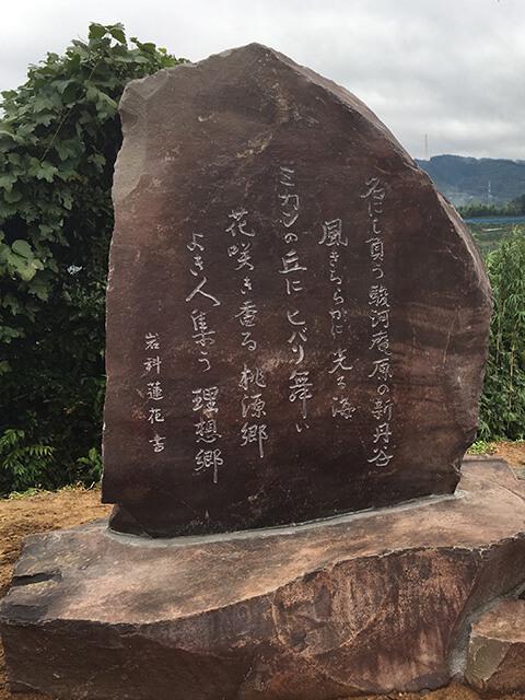 石碑(新丹谷土地改良区 様)