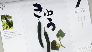 筆文字ロゴ・タイポグラフィ